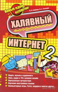 Халявный интернет 2. Максим Бабенко, Н. Тесленко