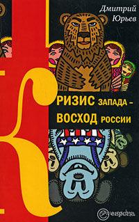 Кризис Запада - восход России. Дмитрий Юрьев