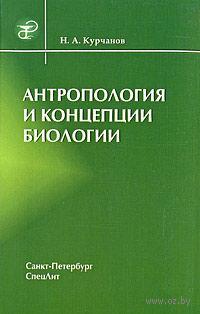 Антропология и концепции биологии. Николай Курчанов