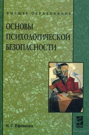 Основы психологической безопасности. Н. Ефимова