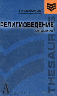 Религиоведение. Словарь. Екатерина Элбакян