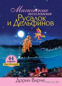 Магические послания русалок и дельфинов (44 карты в картонной коробке + брошюра с инструкцией). Дорин Вирче