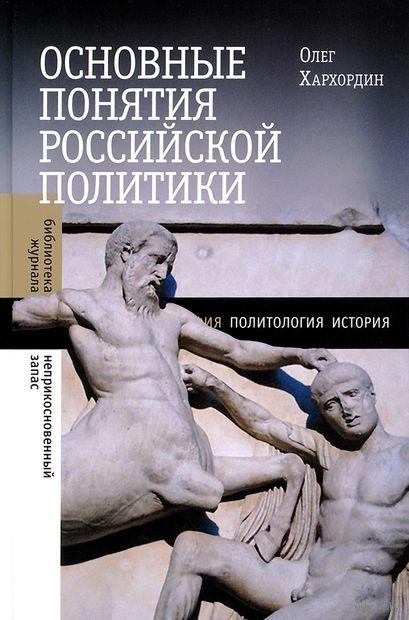 Основные понятия российской политики. Олег Хархордин