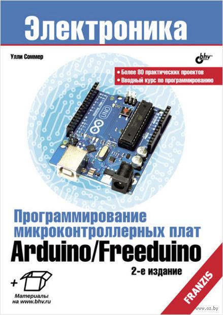 Программирование микроконтроллерных плат Arduino/Freeduino. Улли Соммер