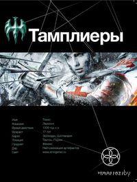 Тамплиеры. Рыцарь феникса (книга первая). Юрий Сазонов