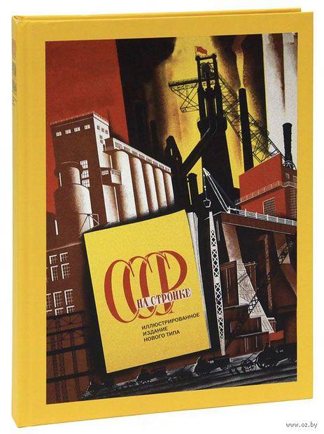 СССР на стройке — фото, картинка