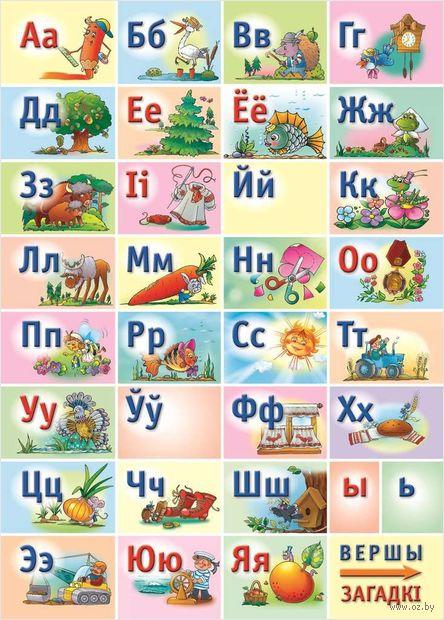 Алфавит белорусский. Обучающая игра (разрезная) — фото, картинка