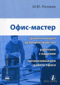 Офис-мастер. М. Рогожин