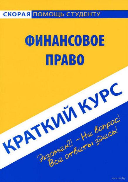 Финансовое право. Краткий курс. Ю. Петрова