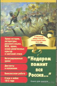 """""""Недаром помнит вся Россия..."""""""