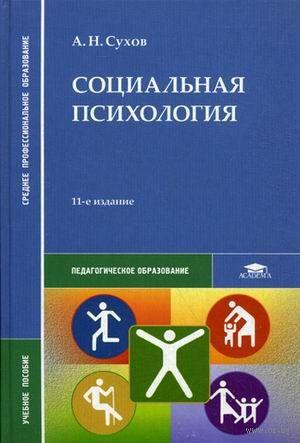 Социальная психология. Анатолий Сухов
