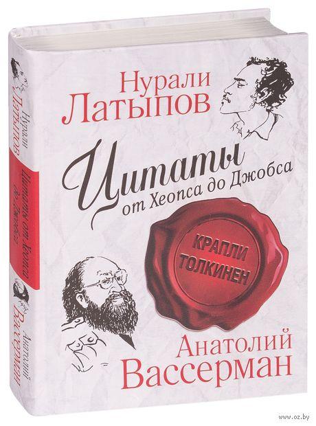 Цитаты от Хеопса до Джобса. Анатолий Вассерман, Нурали Латыпов