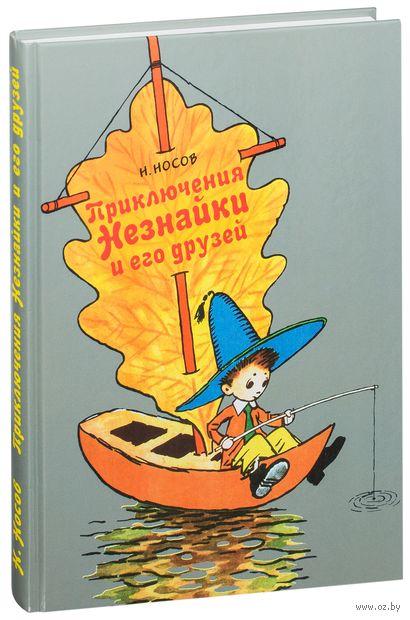 Приключения Незнайки и его друзей. Николай Носов