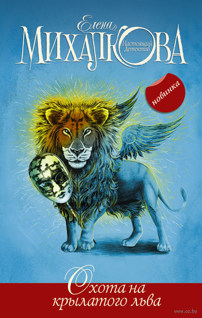 Охота на крылатого льва — фото, картинка