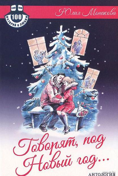 Говорят, под Новый год.... Юлия Монакова