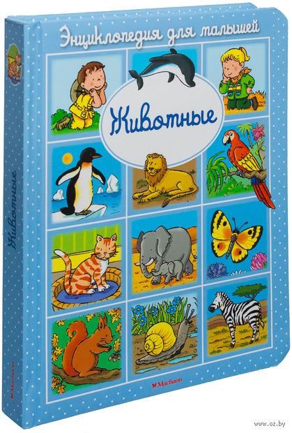 Животные. Энциклопедия для малышей. Эмили Бомон