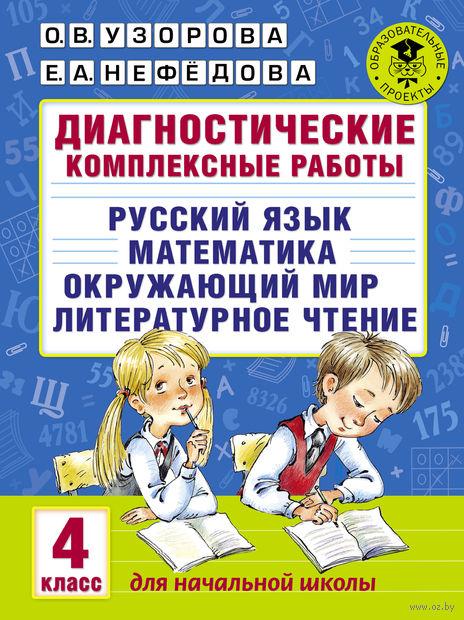 Диагностические комплексные работы. Русский язык. Математика. Окружающий мир. Литературное чтение. 4 класс — фото, картинка