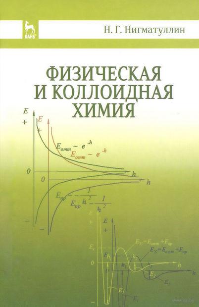 Физическая и коллоидная химия. Наил Нигматуллин