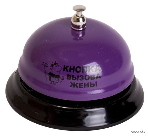 "Звонок ""Кнопка вызова жены"" (8,5х8,5х6 см)"