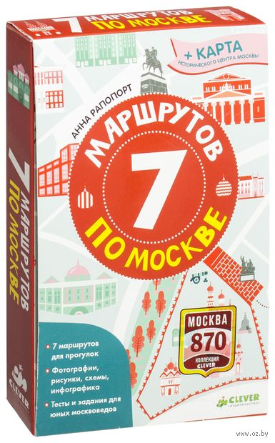 7 маршрутов по Москве. Анна Рапопорт