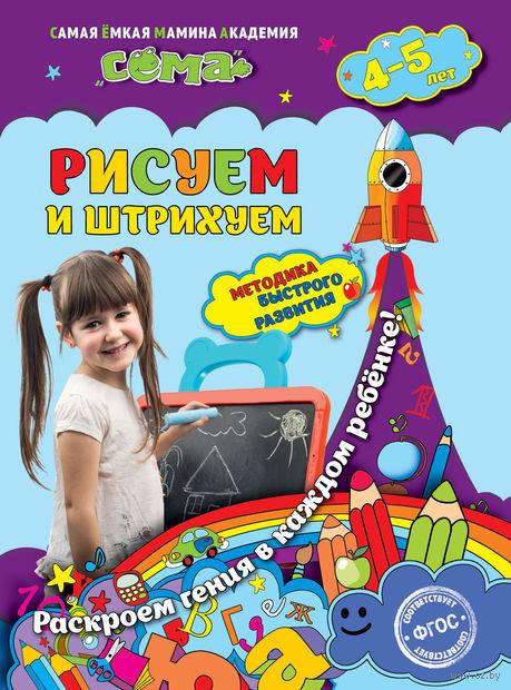 Рисуем и штрихуем: для детей 4-5 лет. Марина Иванова, Светлана Липина