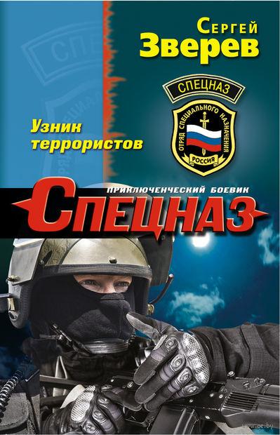 Узник террористов (м). Сергей Зверев