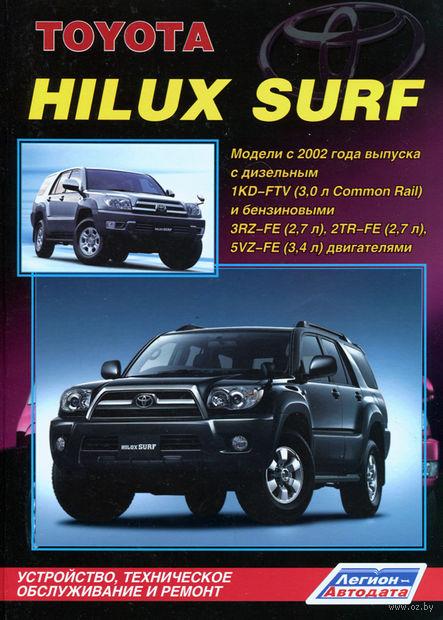 Toyota Hilux Surf с 2002 г. Устройство, техническое обслуживание и ремонт