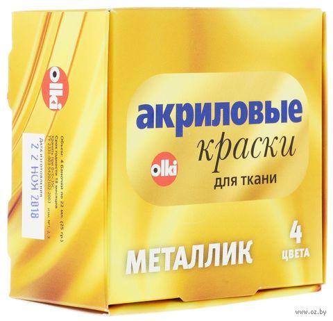 "Акриловые краски по ткани ""Olki. Металлик"" (4 цвета х 22 мл)"