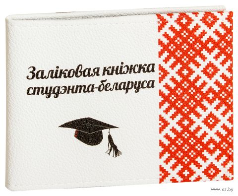 """Обложка для зачетной книжки """"Студэнт-беларус"""""""