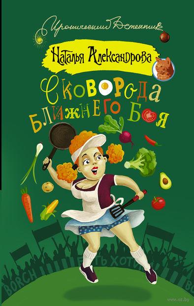 Сковорода ближнего боя. Наталья Александрова