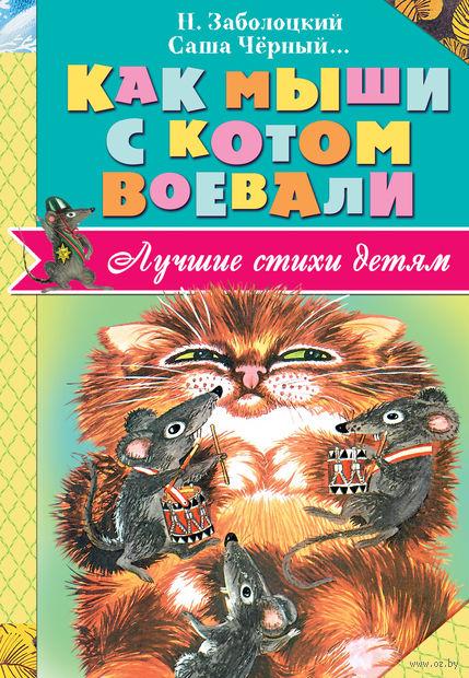 Как мыши с котом воевали — фото, картинка
