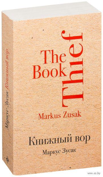 Книжный вор (м) — фото, картинка