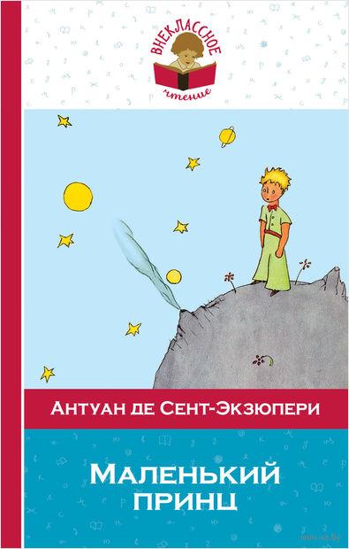 Маленький принц — фото, картинка