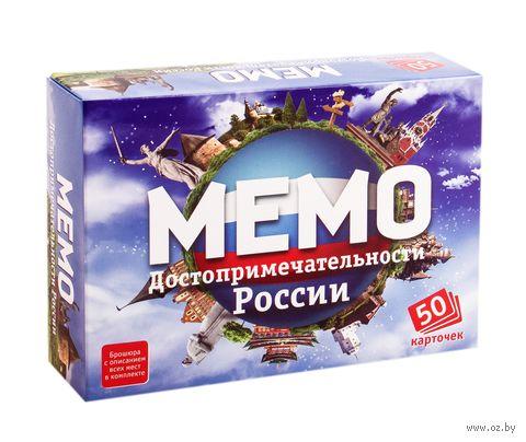 """Мемо """"Достопримечательности России"""" — фото, картинка"""