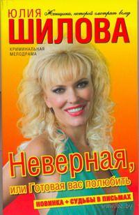 Неверная, или Готовая вас полюбить (м). Юлия Шилова
