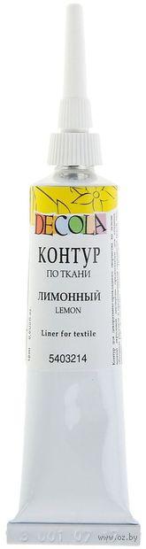 "Контур по ткани ""Decola"" (лимонный; 18 мл) — фото, картинка"