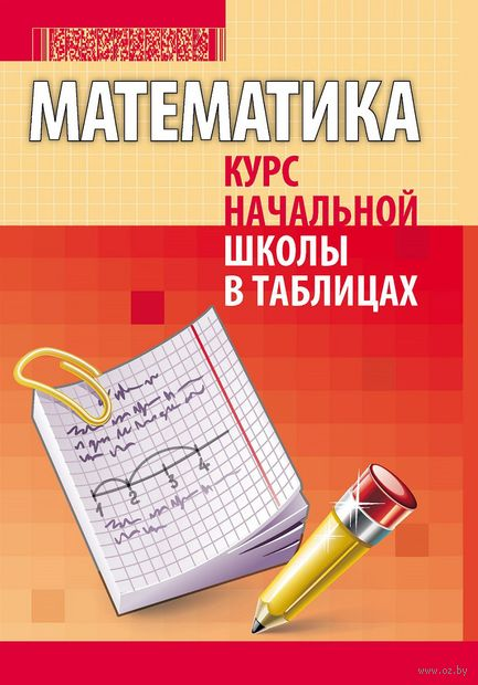Математика. Курс начальной школы в таблицах. Татьяна Канашевич