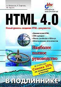 HTML 4.0. Наиболее полное руководство. Михаил Чаунин, Александр Матросов, А. Сергеев