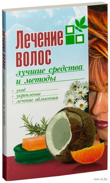 Лечение волос. Лучшие средства и методы