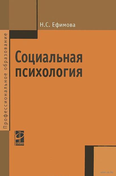 Социальная психология. Н. Ефимова