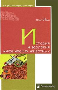 История и зоология мифических животных. Олег Ивик
