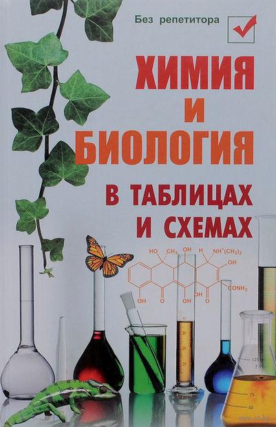 Химия и биология в таблицах и схемах — фото, картинка
