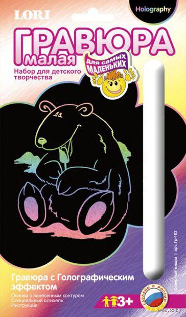 """Гравюра """"Северный мишка"""" (голографическая) — фото, картинка"""