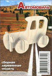 """Сборная деревянная модель """"Автомобиль"""""""