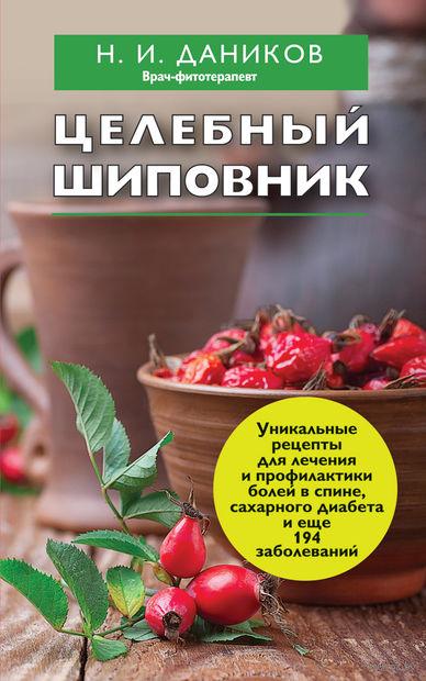 Целебный шиповник. Николай Даников
