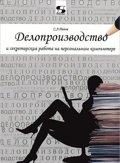 Делопроизводство и секретарская работа на ПК. Сергей Попов