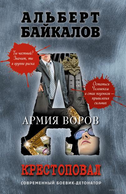 Крестоповал. Армия воров. Альберт Байкалов
