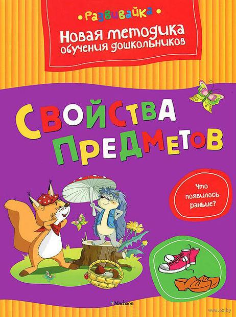 Свойства предметов. Ольга Земцова