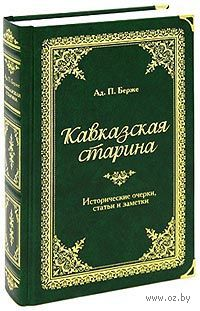 Кавказская старина. А. Берже