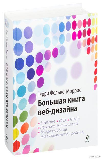 Большая книга веб-дизайна (+ CD). Терри Фельке-Моррис